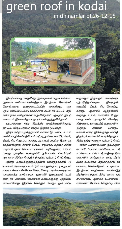 Dinamalar Article dt. 27.12