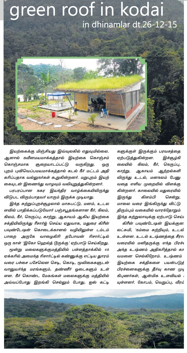 Dinamalar Article dt. 27.12